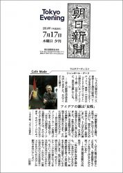 The Asashi Shimbun July 2014